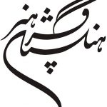 470px-Logo_of_Iranian_Academy_of_the_Arts